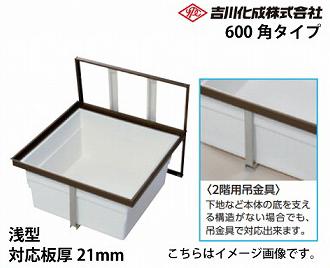 メーカー直送 床下収納庫 アルミ枠 シルバー 対応板厚21mm 一般スタンダードタイプ2階用・600角タイプ・浅型 吉川化成 [2F6A-21SJ]