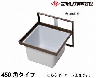 メーカー直送 床下収納庫 アルミ枠 ブロンズ 気密タイプ・450角タイプ・浅型 吉川化成 [45KEBJ]