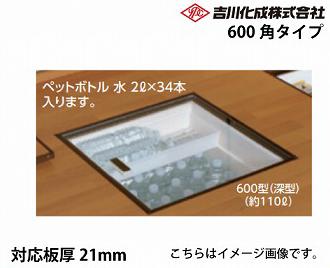 メーカー直送 床下収納庫 アルミ枠 シルバー 対応板厚21mm 一般スタンダードタイプ・600角タイプ・深型 吉川化成 [621SDJ]