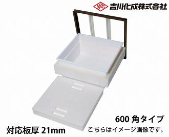 メーカー直送 床下収納庫 アルミ枠 シルバー 対応板厚21mm 断熱タイプ・600角タイプ・浅型 吉川化成 [62DADSJ]