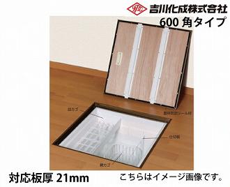 メーカー直送 床下収納庫 アルミ枠 ブロンズ 対応板厚21mm 気密タイプ・600角タイプ・浅型 吉川化成 [62KEABJ]