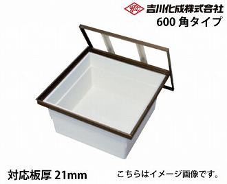 メーカー直送 床下収納庫 アルミ枠 ブロンズ 対応板厚21mm 一般スタンダードタイプ・600角タイプ・浅型 吉川化成 [6AD-21BJ]