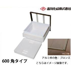 メーカー直送 床下収納庫 アルミ枠 ブロンズ 断熱タイプ・600角タイプ・浅型 吉川化成 [6DADBJ]