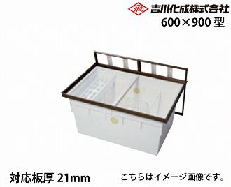 メーカー直送 床下収納庫 アルミ枠 シルバー 対応板厚21mm 一般スタンダードタイプ・600×900型・深型 吉川化成 [921SDJ]