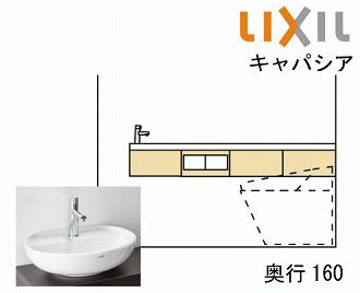 メーカー直送 送料無料 リクシル トイレ手洗 キャパシア 手洗器一体型人造大理石カウンター [AN-AMLEDEKXHCX] 奥行160 代引き・後払い不可