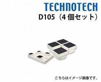 メーカー直送 洗濯機かさ上げ台 イージースタンド [D105](4個セット) テクノテック 代引き・時間指定不可