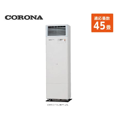コロナ 寒冷地用大型ストーブ FF温風 [FFP-18015A(W)] 45畳 暖房器具 ヒーター ストーブ CORONA