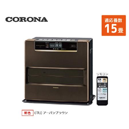 コロナ 石油ファンヒーター [FH-WZ5718BY] 15畳 リモコン付 暖房器具 ヒーター ストーブ CORONA