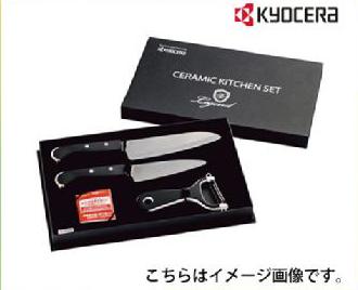 京セラ セラミックキッチン3点セット [GS-300BK]