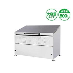 メーカー直送 送料無料 ゴミ収集庫据置 FAPLE ノグチ [GSU80] ゴミ箱 800L 15~17世帯相当 据置き 大容量 ごみばこ
