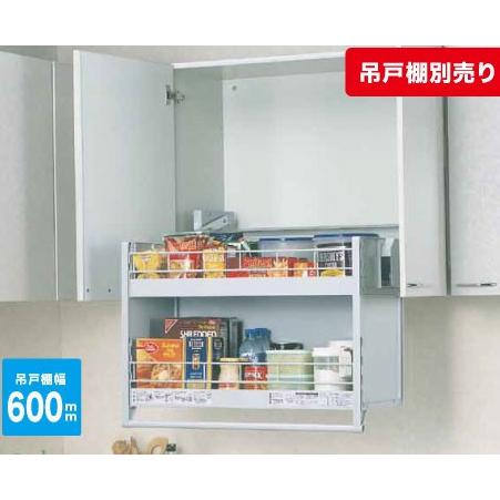 メーカー直送 ダウンキャビネット 600キャビネット用 昇降式キャビネット 吊り戸棚用 [JDS600] オークス 収納棚 キッチン棚