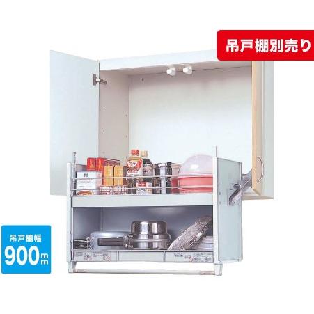 メーカー直送 スイングダウンウォール 標準タイプ 900キャビネット用 昇降式キャビネット 吊り戸棚用 [JDS90602] オークス 収納棚 キッチン棚