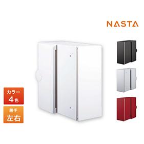 メーカー直送 Qual クオール 戸建郵便受箱 NASTA [KS-MAB3] ナスタ