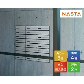 メーカー直送 D-ALL ディーオール 大型郵便物対応 集合住宅用郵便受箱 2戸用 NASTA [KS-MB3102PU-2] ナスタ