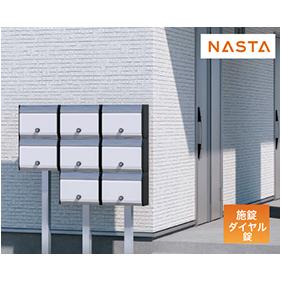 メーカー直送 ボンメールレインボー 戸建・集合郵便受箱 可変ダイヤル錠 NASTA [KS-MB621S-LK] ナスタ