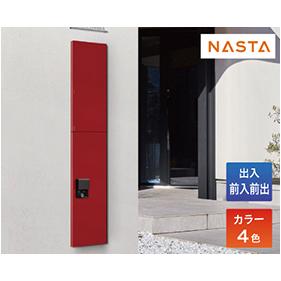 メーカー直送 送料無料 防滴タイプ Qual クオール 小型宅配ボックス NASTA [KS-TLU160-S500] ナスタ
