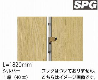 サヌキ(SPG) スリム棚柱 [LA-601] L=1820mm シルバー 1箱(40本)