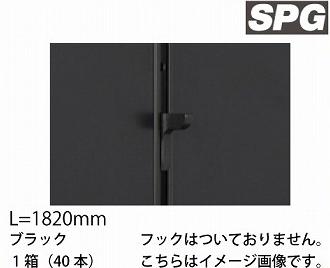 サヌキ(SPG) スリム棚柱 [LA-602] L=1820mm ブラック 1箱(40本)