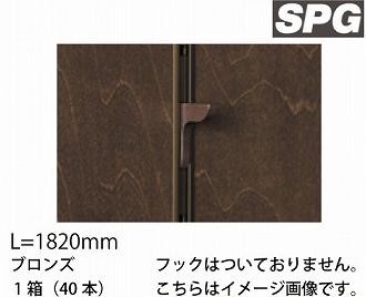 サヌキ(SPG) スリム棚柱 [LA-603] L=1820mm ブロンズ 1箱(40本)