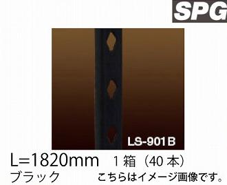サヌキ(SPG) フィット棚柱 [LS-901B] L=1820mm ブラック 1箱(40本)