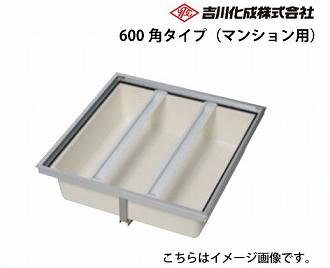 メーカー直送 床下収納庫 アルミ枠 シルバー 薄型タイプ・600角タイプ(マンション用) 吉川化成 [MN6SU-1SJ]