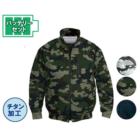 NSPオリジナル 空調服 バッテリーセット [NA-102A] 作業着 チタン・迷彩・タチエリ