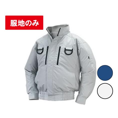 NSPオリジナル 空調服 [NA-313] 作業着 ポリ・タチエリ・フルハーネス