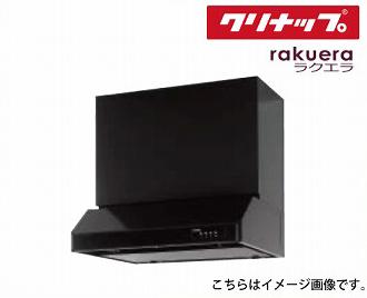 メーカー直送 送料無料 平型レンジフード 間口75cm ブラック[RH-75HDKE(R/L)]クリナップ ラクエラ