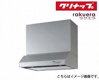 メーカー直送 送料無料 平型レンジフード 間口75cm シルバー[RH-75HDSE(R/L)]クリナップ ラクエラ