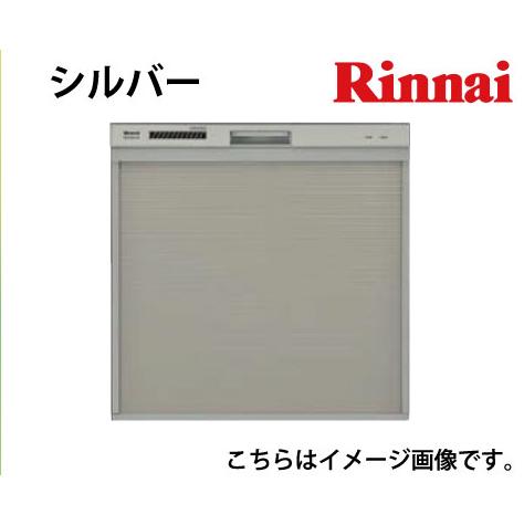 リンナイ 食洗機 食器洗い乾燥機 [RSW-404A-SV] スライドオープンタイプ シルバー