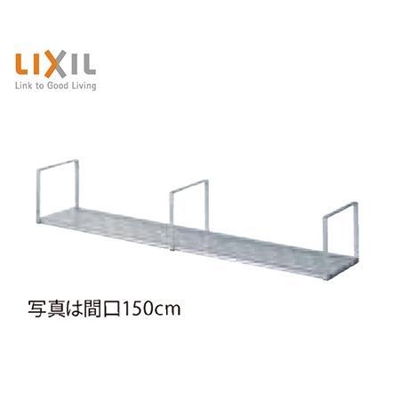 リクシル 水切棚 ステンレス製 1段 間口150cm [SRW-150-1S] W150×D27×H25.2cm