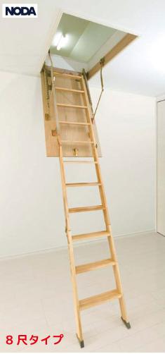 ノダ 天井収納はしご [TH-209] 8尺タイプ 手摺り付 便利な折りたたみ式 NODA あす楽