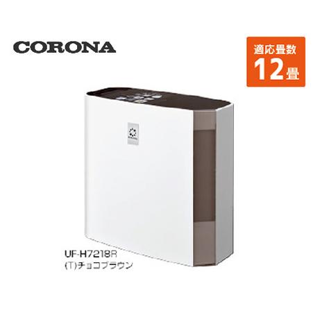 コロナ 加湿器 [UF-H7218R(T)] 12畳 暖房器具 CORONA