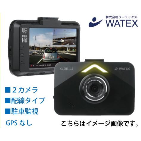 WATEX ドライブレコーダー XLDR-L2 2カメラ [XLDR-L2S-R-B] 3.5インチ液晶 500万画素 配線タイプ 駐車監視