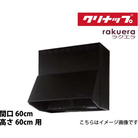 メーカー直送 深型レンジフード シロッコファン 間口60cm 高さ60cm用 ブラック[ZRS60NBC12FKZ-E]クリナップ ラクエラ