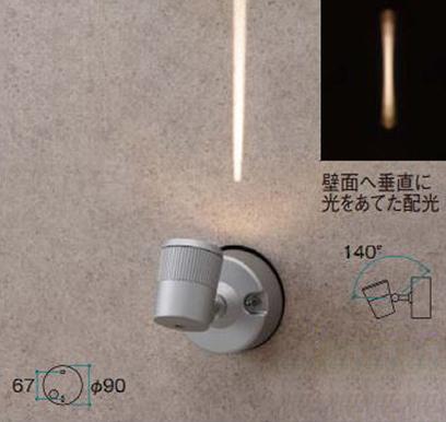 【法人様限定商品】タカショー Takasho HFE-D07S De-spot 100V超狭角タイプ(ブラケットタイプ) (白) W104×D154×H104 代引き不可