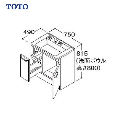 メーカー直送  TOTO Vシリーズ 下台のみ 片引き出しタイプ(内引き出し付き) 間口750 [LDPB075BJGEN1A] 一般地
