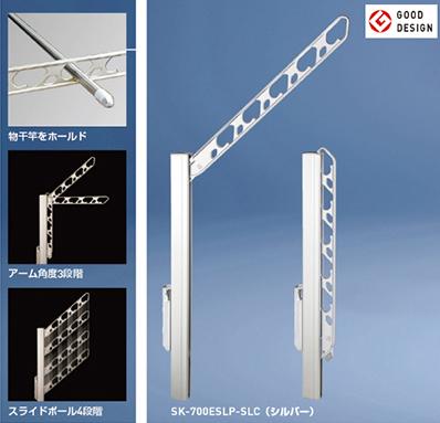 神栄ホームクリエイト(新協和) [SK-700ESLP-SC] バルコニー物干金物(縦収納・ポール型)(2本セット) カラー:ステンカラー
