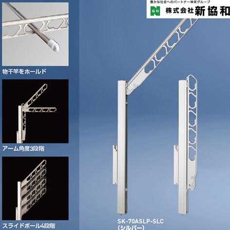 神栄ホームクリエイト(新協和) [SK-70ASLP-SLC] バルコニー物干金物(縦収納・ポール型)(2本セット)