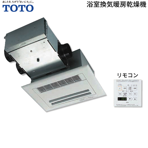 送料無料 TOTO 浴室換気暖房乾燥機 三乾王 3室換気タイプ TYB213GR ビルトインタイプ(天井埋め込み) AC100V