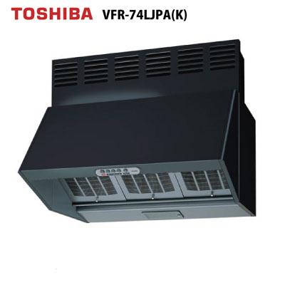 送料無料 東芝 [VFR-74LJPA(K)] 換気扇 レンジフードファン 深形 台所用 TOSHIBA