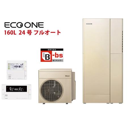 メーカー直送 リンナイ エコワン ハイブリッド給湯器 給湯・暖房 160L 24号 フルオート ECO ONE Rinnai