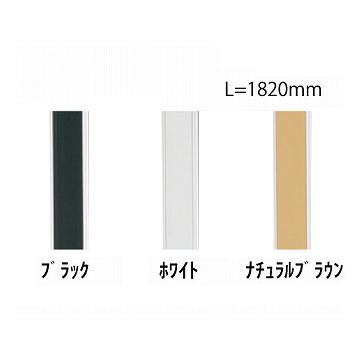 サヌキ(SPG) MWフラッシュ棚柱 [LA-401-18/LA-402-18/LA-403-18] L=1820mm 1箱(40本)