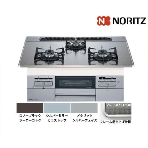 メーカー直送品 ノーリツ ビルトインコンロ ガラストップ Fami [N3WQ6RWTSKSI] 60cmタイプ ファミスタンダードタイプ