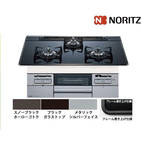 メーカー直送品 ノーリツ ビルトインコンロ ガラストップ Fami [N3WQ6RWTSSI] 60cmタイプ ファミスタンダードタイプ