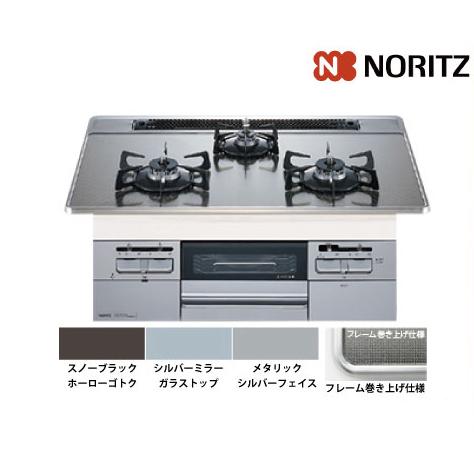 メーカー直送品 ノーリツ ビルトインコンロ ガラストップ Fami [N3WQ7RWTSKSI] 75cmタイプ ファミスタンダードタイプ