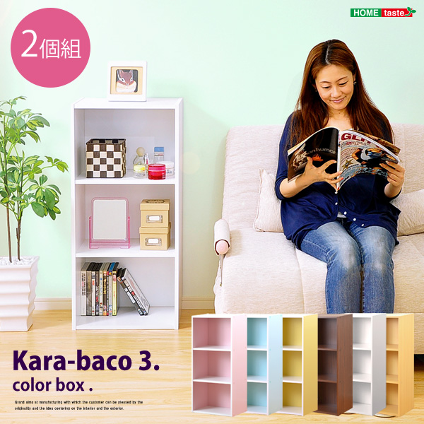 カラーボックスシリーズ【kara-baco3】3段 2個セット 支払方法代引き・後払い不可