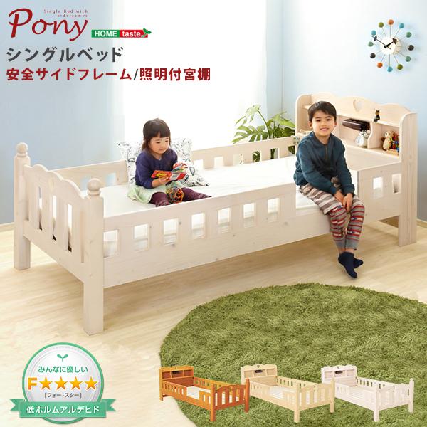 サイドフレーム付きシングルベッド【Pony-ポニー-】(ベッド シングル サイドフレーム) 支払方法代引き・後払い不可