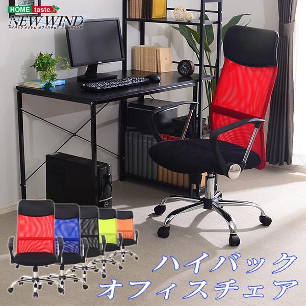 ハイバックメッシュオフィスチェアー【-Newwind-ニューウインド】(パソコンチェア・OAチェア) 支払方法代引き・後払い不可