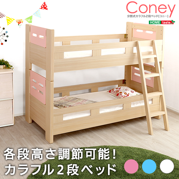 高さ調節可能な2段ベッド【Coney-コニー-】(2段 カラフル 高さ調整) 支払方法代引き・後払い不可